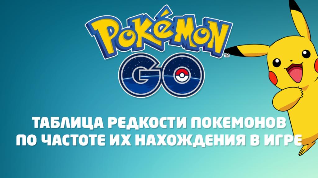 таблица редкости покемонов в Pokemon Go